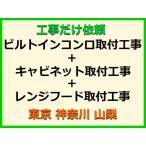 工事だけ依頼 ビルトインコンロ+キャビネット+レンジフード取付工事 [東京 神奈川 山梨]【標準料金(処分費込)】