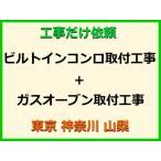 工事だけ依頼 ビルトインコンロ+ガスオーブン取付工事 [東京 神奈川 山梨]【標準料金(処分費込)】