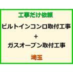 工事だけ依頼 ビルトインコンロ+ガスオーブン取付工事 [埼玉]【標準料金(処分費込)】