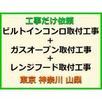 工事だけ依頼 ビルトインコンロ+ガスオーブン+レンジフード取付工事 [東京 神奈川 山梨]【標準料金(処分費込)】