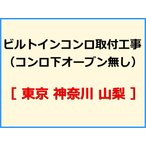 【機器本体とあわせてご注文下さい】 ビルトインコンロ取付工事(コンロ下オーブン無し) [東京 神奈川 山梨]【標準料金】