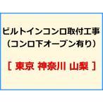 【機器本体とあわせてご注文下さい】 ビルトインコンロ取付工事(コンロ下オーブン有り) [東京 神奈川 山梨]【標準料金】