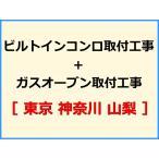 【機器本体とあわせてご注文下さい】 ビルトインコンロ+ガスオーブン取付工事 [東京 神奈川 山梨]【標準料金】