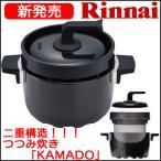 リンナイガスコンロ専用 3合炊き 本格炊飯釜(炊飯鍋)「つつみ炊き KAMADO」RTR-03E