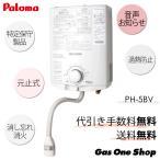 【送料無料】PH-5BV ガス湯沸かし器【音声お知らせ機能付】パロマ 元止式 オプションで最大8年延長保証