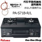 PA-N70B(ブラック/幅56cm) リニューアル パロマ ガステーブル コンパクトサイズ 水なし片面焼グリル ガスコンロ 送料無料