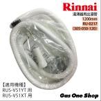 リンナイ湯沸器用出湯管 1200mm RU-0217(305-050-120)(RUS-V51YT,RUS-V51XT用)