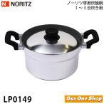 ノーリツ(ハーマン)3合炊き ガスコンロ専用 本格炊飯鍋 LP0149 (旧:LP0134)