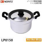 ノーリツ(ハーマン)5合炊き ガスコンロ専用 本格炊飯鍋 LP0150(旧:LP0135)