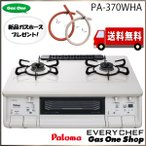送料無料 PA-360WHA パロマ ガスコンロ エブリシェフ 両面焼グリル プラチナカラートップ 1年保証付 新品ガスホースプレゼント