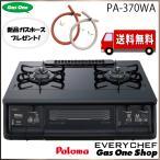 送料無料 PA-360WA パロマ ガスコンロ エブリシェフ 両面焼グリル プラチナカラートップ 1年保証付 新品ガスホースプレゼント