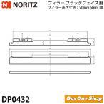ノーリツ ビルトインコンロ 取替用部材 DP0432 60cm幅 フィラー ブラックフェイス用 フィラー高さ寸法:50mm