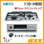 110-H600 大阪ガス Siセンサーコンロ  プラス・ドゥ 75cm