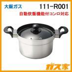 111-R001 大阪ガス 自動炊飯機能付ガスコンロ対応炊飯専用鍋 炊飯鍋 直火でふっくらごはん 3合炊き