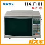 114-F101 大阪ガス ガスオーブン コンビネーションレンジ ラクック 卓上・15Lタイプ