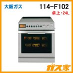 114-F102 大阪ガス ガスオーブン コンビネーションレンジ ラフォルテ 卓上・24Lタイプ