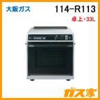 114-R113 大阪ガス コンビネーションレンジ