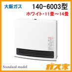 140-6003型 大阪ガス ガスファンヒーター Standardmodel(スタンダードモデル) ホワイト