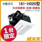 1台限定特価 161-H020型 大阪ガス ミストカワック ガス温水浴室暖房乾燥機 天井設置形・換気ファン付