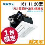 1台限定特価 161-H120型 大阪ガス ミストカワック ガス温水浴室暖房乾燥機 天井設置形・換気ファン付