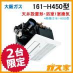 2台限定特価 161-H450型 大阪ガス カワック ガス温水浴室暖房乾燥機 天井設置形・換気ファン付