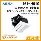 2台限定特価 161-H910 大阪ガス ミストカワック ガス温水浴室暖房乾燥機 天井設置形・換気ファン付 浴室1室換気