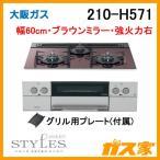 210-H571 大阪ガス ガスビルトインコンロ STYLES(スタイルズ) 幅60cm ガラストップ ブラウンミラー 強火力右