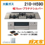 210-H590 大阪ガス ガスビルトインコンロ クラスS-Hシリーズ 幅75cm プラチナシルバー