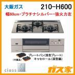 210-H600 大阪ガス ガスビルトインコンロ クラスS-Hシリーズ 幅60cm プラチナシルバー 強火力左