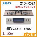 210-R524 大阪ガス ガスビルトインコンロ LiSSe(リッセ) 幅75cm ガラストップ シェルピンク