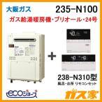 給湯器本体+リモコンセット 235-N100 大阪ガス プリオール・エコジョーズガス給湯暖房機 フルオート コンパクトタイプ 都市ガス13Aのみ