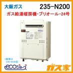 235-N200 大阪ガス プリオール・エコジョーズガス給湯暖房機 オート コンパクトタイプ 都市ガス13Aのみ