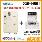 給湯器本体+リモコンセット 235-N551 大阪ガス プリオール・エコジョーズガス給湯暖房機 オート 都市ガス13Aのみ