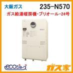 235-N570 大阪ガス プリオール・エコジョーズガス給湯暖房機 フルオート