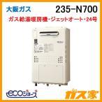 235-N700 大阪ガス ジェットオート・エコジョーズガス給湯暖房機 オート 都市ガス13Aのみ