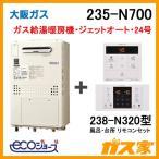 給湯器本体+リモコンセット 235-N700 大阪ガス ジェットオート・エコジョーズガス給湯暖房機 オート 都市ガス13Aのみ