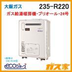 235-R220 大阪ガス プリオール・エコジョーズガス給湯暖房機 オート コンパクトタイプ 都市ガス13Aのみ