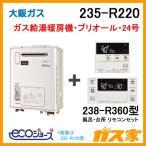 給湯器本体+リモコンセット 235-R220 大阪ガス プリオール・エコジョーズガス給湯暖房機 オート コンパクトタイプ 都市ガス13Aのみ