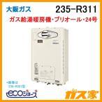 235-R311 大阪ガス プリオール・エコジョーズガス給湯暖房機 フルオート 都市ガス13Aのみ