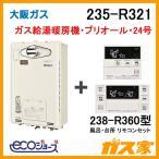給湯器本体+リモコンセット 235-R321 大阪ガス プリオール・エコジョーズガス給湯暖房機 フルオート 都市ガス13Aのみ