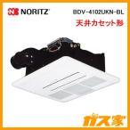 BDV-4102UKN-BL ノーリツ 天井カセット形浴室暖房乾燥機 1室自動乾燥機能なしタイプ