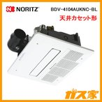 BDV-4104AUKNC-BL ノーリツ 天井カセット形浴室暖房乾燥機 1室自動乾燥機能付タイプ