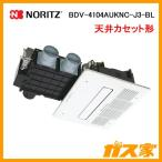 BDV-4104AUKNC-J3-BL ノーリツ 天井カセット形浴室暖房乾燥機 3室24時間換気タイプ