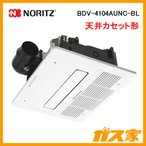 BDV-4104AUNC-BL ノーリツ 天井カセット形浴室暖房乾燥機 中間ダクト対応タイプ
