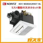 BDV-M3303AUKNST-BL ノーリツ ミスト機能付天井カセット形浴室暖房乾燥機 1室ミスト機能付自動乾燥機能付タイプ