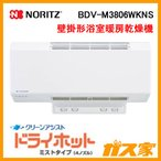 BDV-M3806WKNS ノーリツ 壁掛形浴室暖房乾燥機 ドライホットミストタイプ(4ノズル)