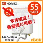 GQ-520MW ノーリツ 小型湯沸器(瞬間湯沸器) 元止式 5号 1プッシュ1レバータイプガス種13A(都市ガス) (ハーマン YR545) 即日工事も可 限定特価