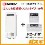 【給湯器本体+リモコンセット】GT-1653AWX-2 BL ノーリツ ガスふろ給湯器 スリムタイプ