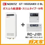 【給湯器本体+リモコンセット】GT-1653SAWX-2 BL ノーリツ ガスふろ給湯器 スリムタイプ
