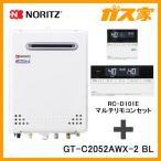 給湯器本体+リモコンセット ノーリツ エコジョーズ・ガスふろ給湯器GT-C2052AWX-2-BL+RC-D101Eマルチリモコンセット
